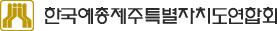 한국예총제주특별자치도연합회